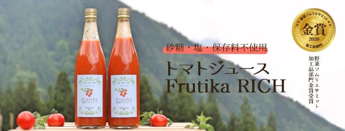 無添加トマトジュース金賞