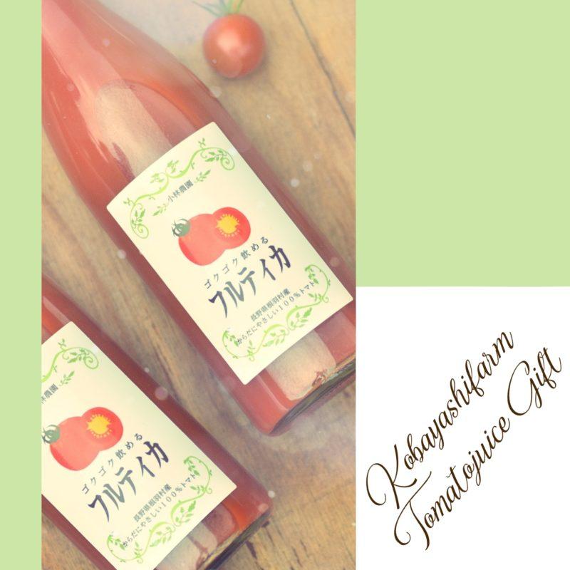 贈り物に喜ばれている小林農園無添加トマトジュースストレート