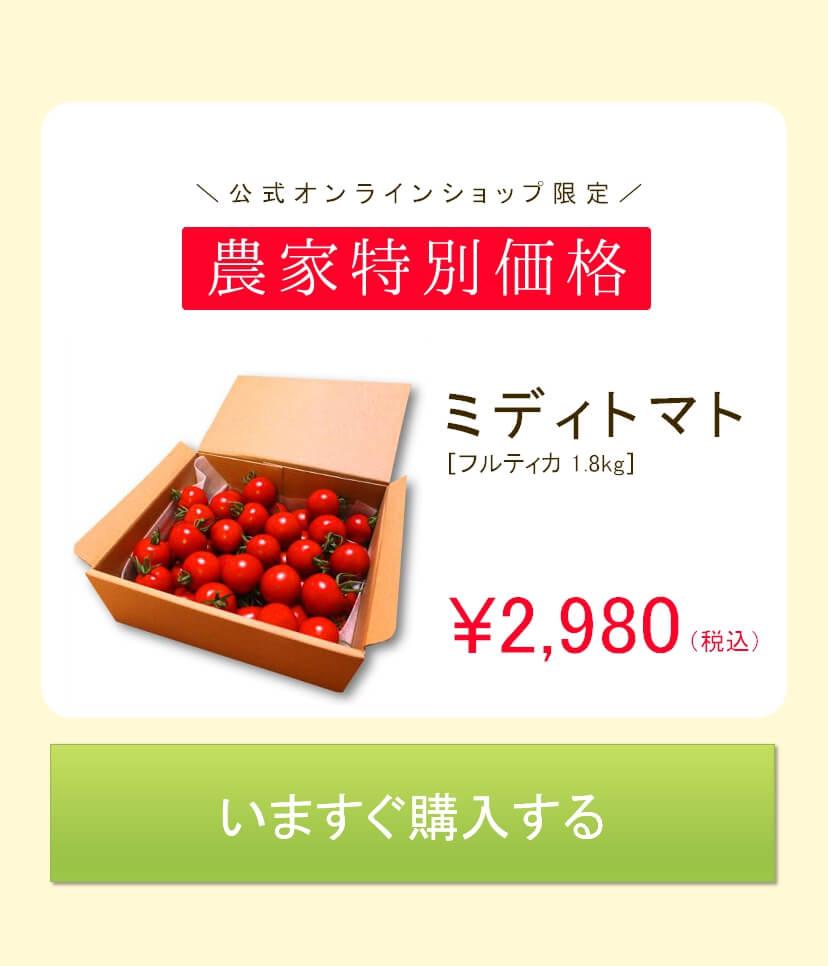 小林農園のフルティカトマト満足セット