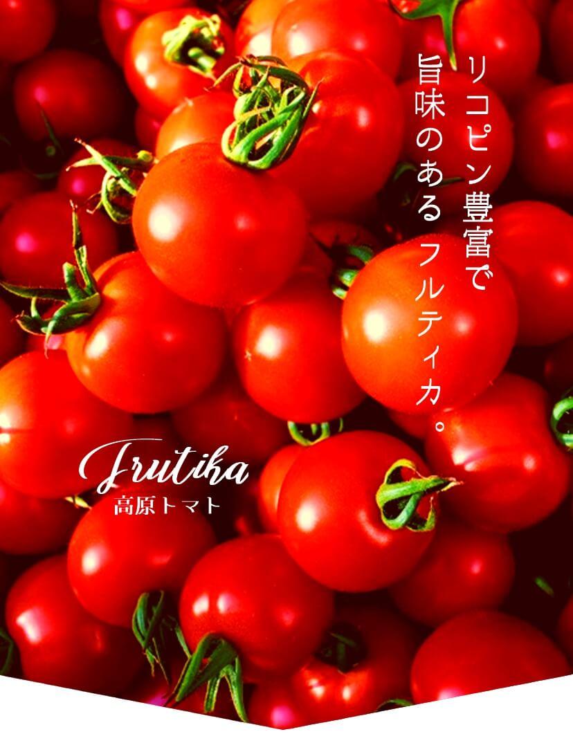 人気の高原トマトフルティカ
