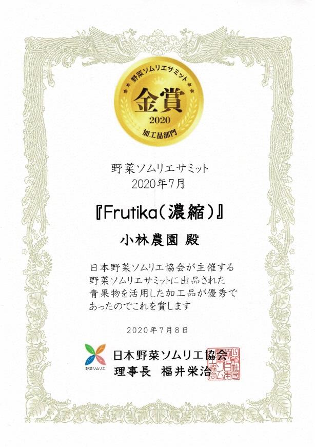 野菜ソムリエサミット金賞