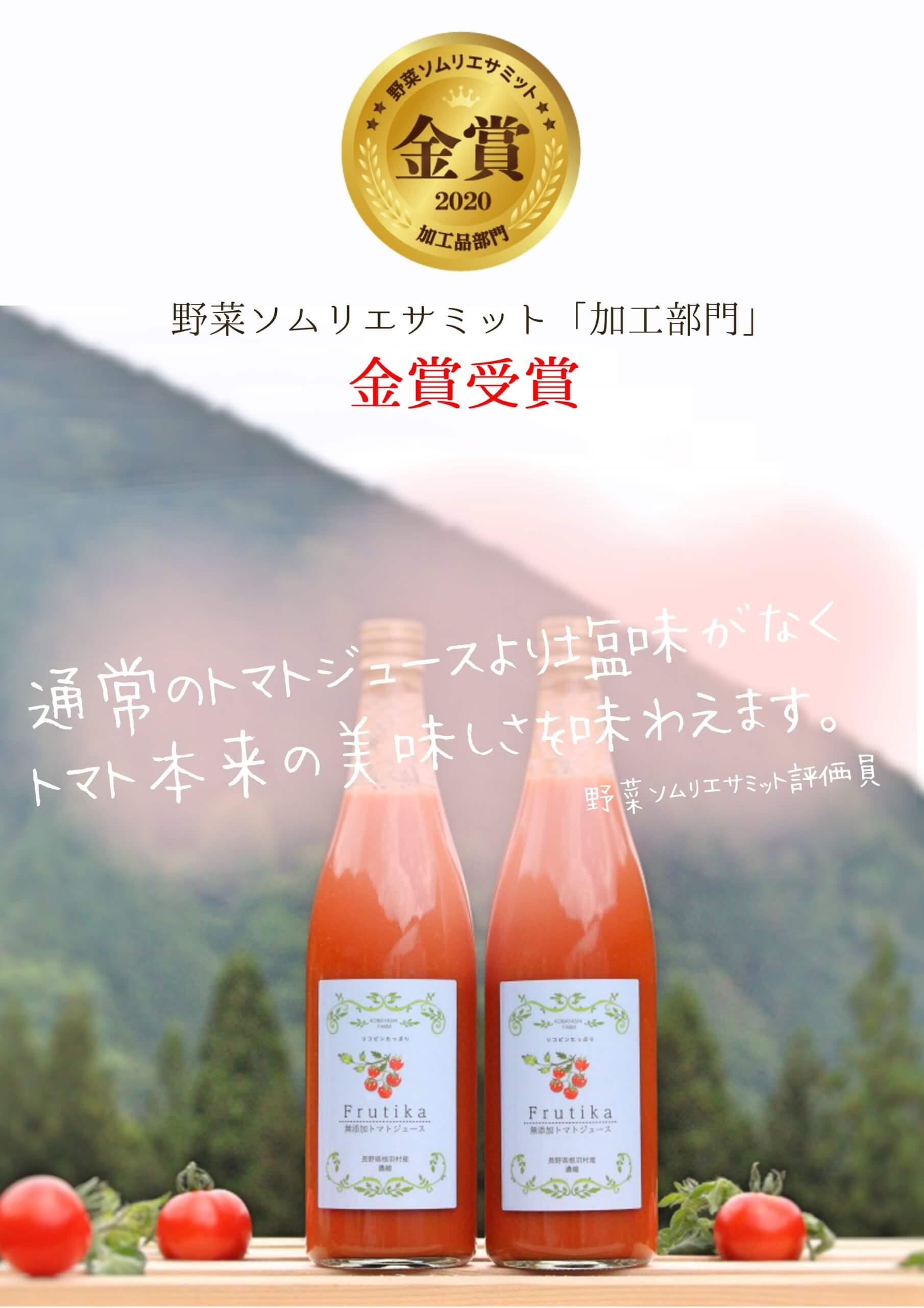小林農園トマトジュース金賞受賞