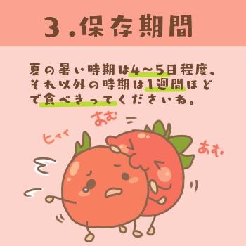 トマトの常温保存方法3