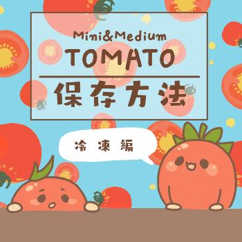 夏にぴったり料理にも大活躍!トマトの保存方法