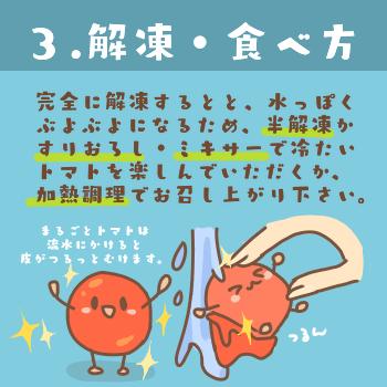 トマトの冷凍保存方法(フルティカ)4