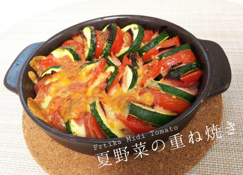 トマトレシピ 夏野菜の重ね焼き