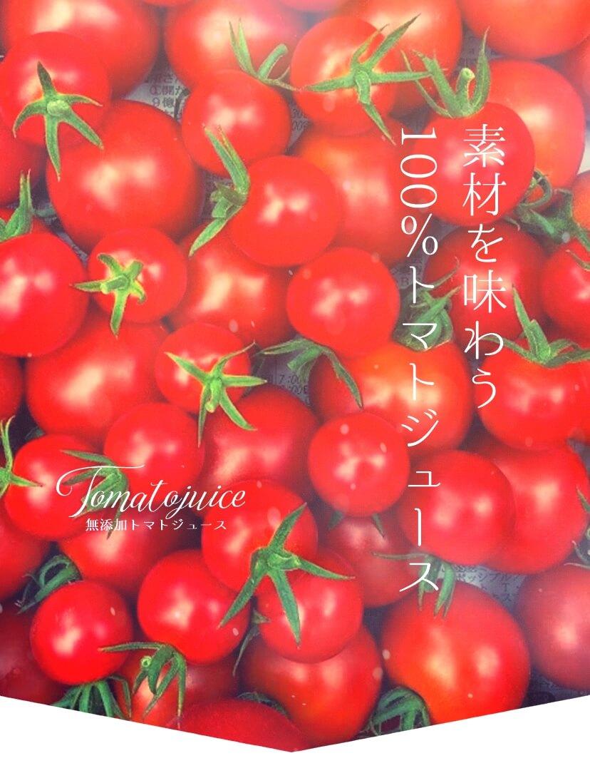 農園の人気トマトジュース