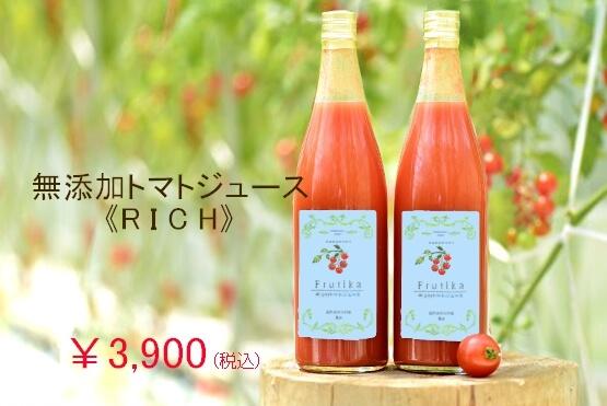 無添加トマトジュースおこさまにおすすめな濃厚RICHセット