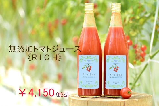無添加トマトジュースおこさまにおすすめな濃厚RICHgiftセット