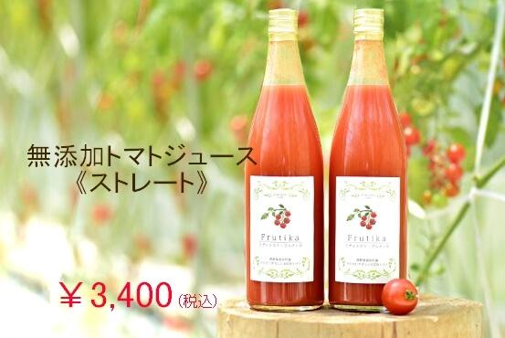 無添加トマトジュース、シンプルな100%giftセット