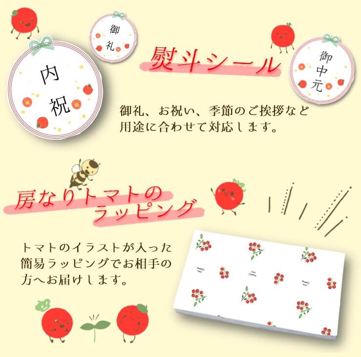 ジュース熨斗・ギフトボックス・ラッピング対応