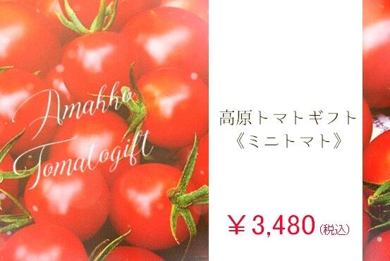 高原トマトおこさまにおすすめなフルーツトマトギフトセット