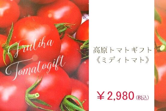 高原トマトリコピン豊富なトマトセット