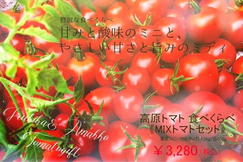 ギフトで人気の食べくらべトマトセット
