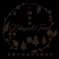 小林農園ロゴ南信州