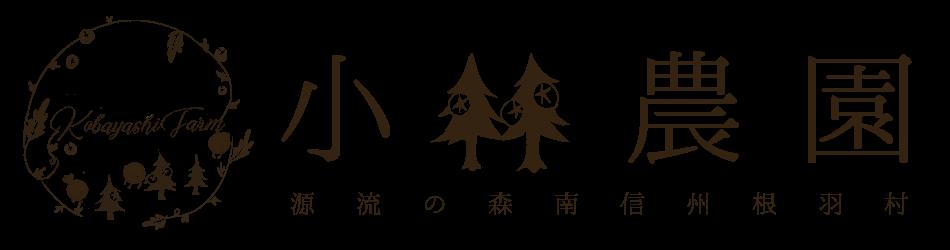 南信州トマト小林農園ロゴ