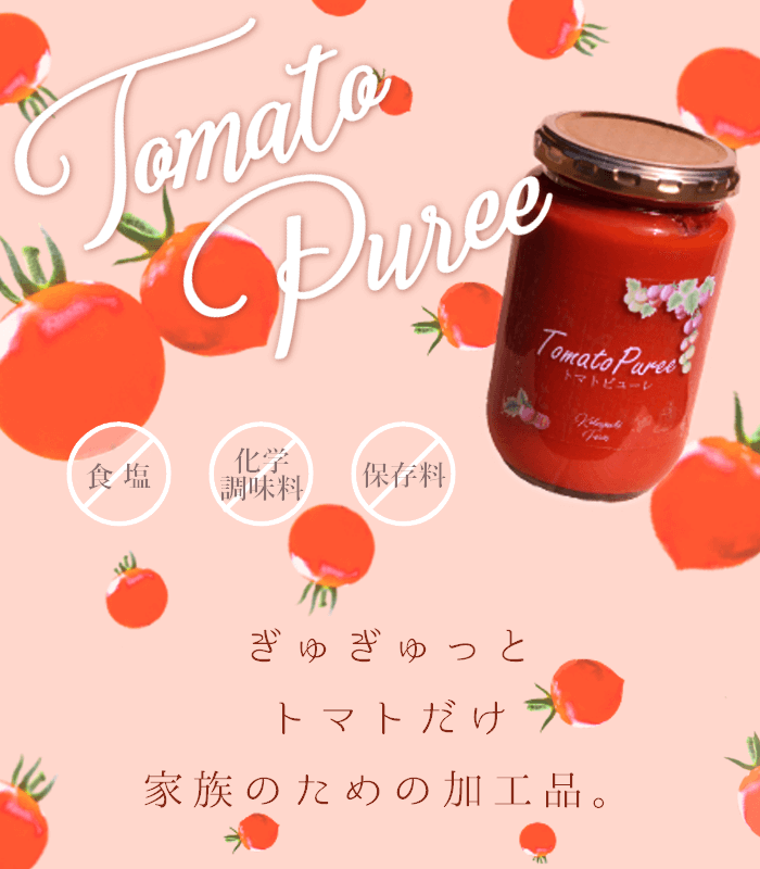 無添加トマトの加工品